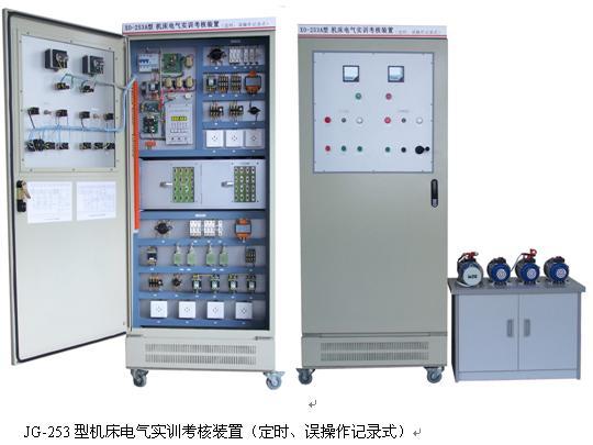 机床电气万博手机登陆官网考核装置 (定时、误操作记录式)