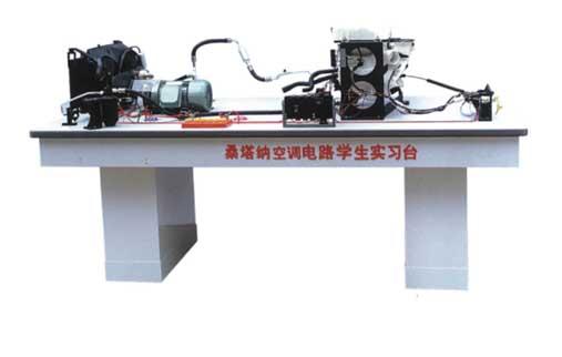 桑塔纳全车空调电器电路学生实习台