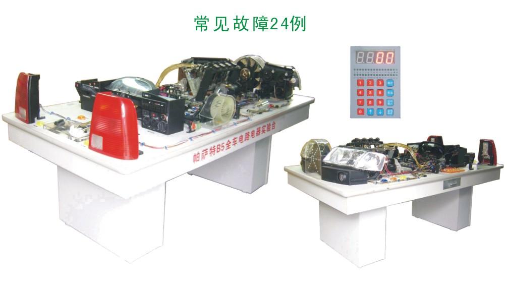 奥迪A6全车电路电器实习台