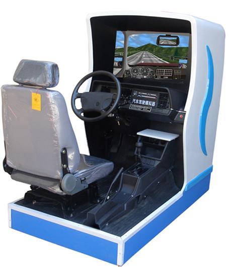 汽车模拟驾驶器