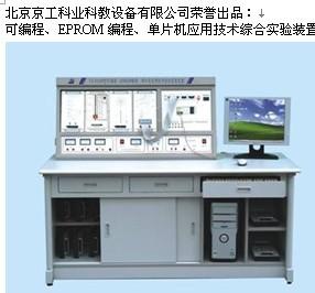 可编程、EPROM编程、单片机应用技术综合实验装置