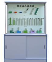 金属刀具示教陈列柜