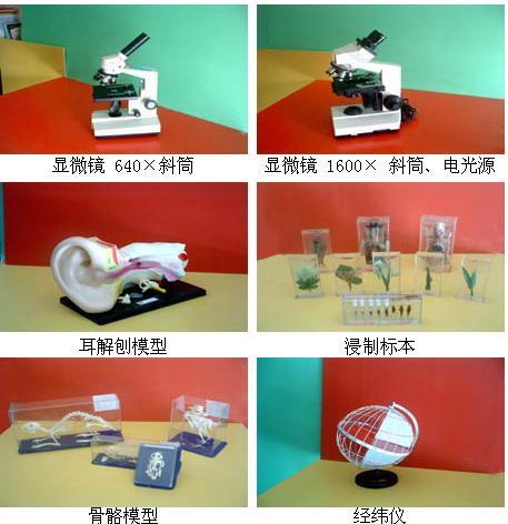 中学教学仪器